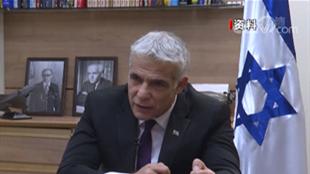 拉皮德宣布成功组建以色列新一届政府