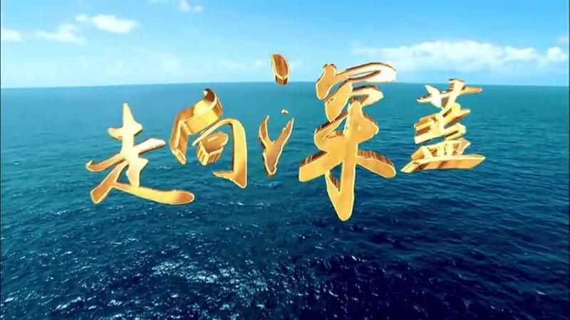 视频  《走向深蓝》海洋专题片第一集