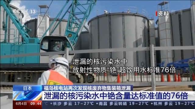 国际原子能机构:将监测和审查福岛核污染水排海计划