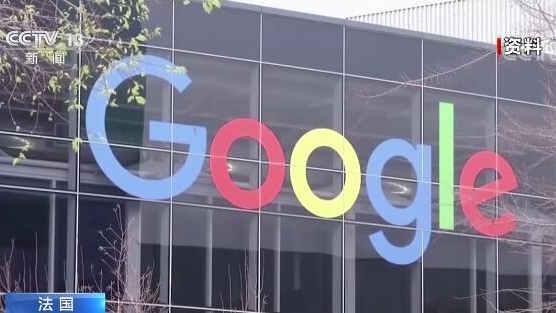 谷歌被法国反垄断机构开出天价罚单 法新社吐槽金额:小意思