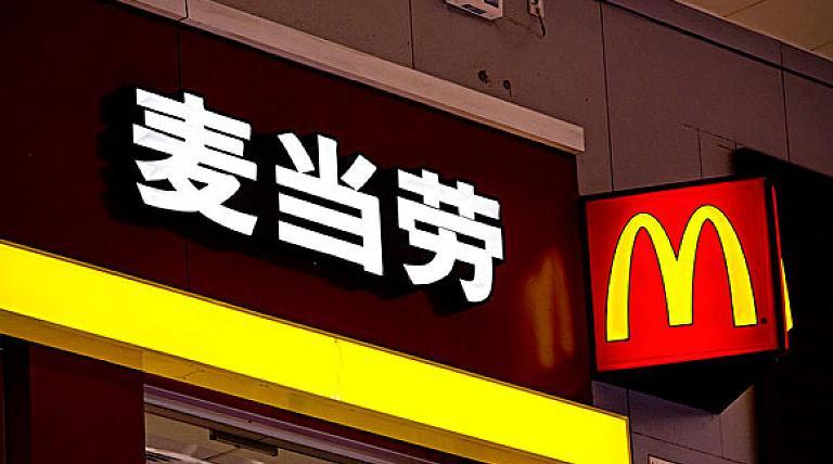 麦当劳部分数据遭黑客窃取!涉及电子邮件、电话号码和地址……