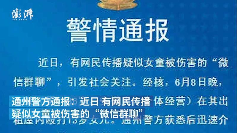 南通警方:13岁女孩遭殴打多脏器损伤,已刑拘其父