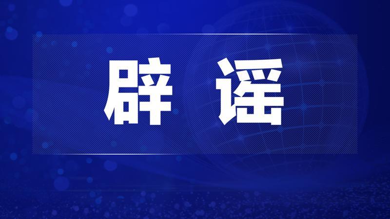 广东湛江徐闻县辟谣现一例新冠阳性:核酸检测均为阴性