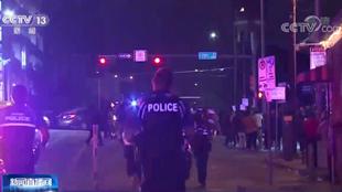 美国得州首府发生枪击事件致13人受伤