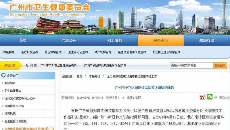 广州市南沙区个别区域疫情风险等级由低风险调整为中风险