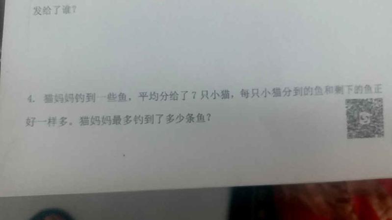 """网友求教小学二年级数学题""""猫妈妈钓鱼"""",武汉市教育局解答"""