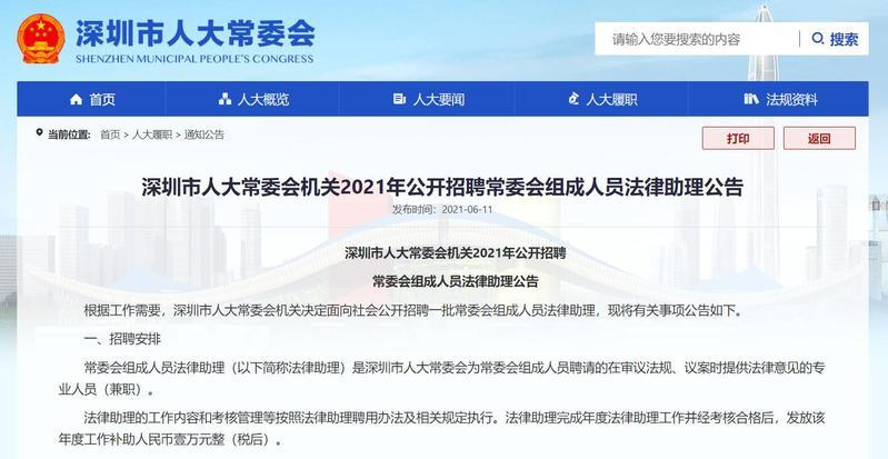 深圳市人大常委会公开招聘常委会组成人员法律助理 6月20日前可报名