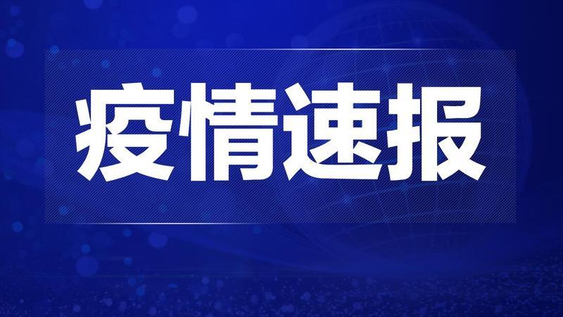陕西安康汉滨区检测出一例境外输入性无症状感染者