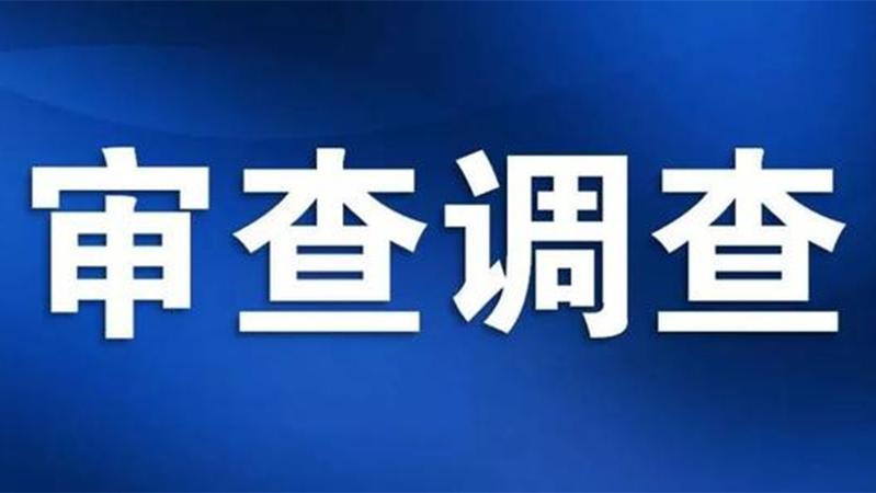 """广西北海市原副市长陈勋被""""双开"""":非法收受巨额财物"""