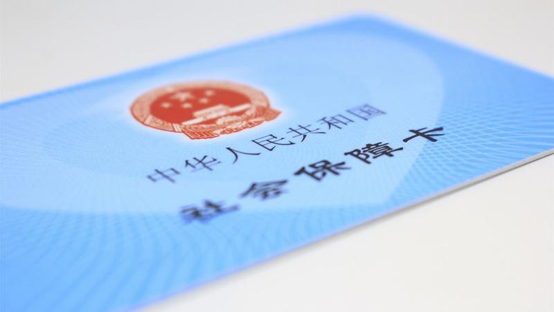 中国基本医保参保人数13.6亿人 参保率稳定在95%以上