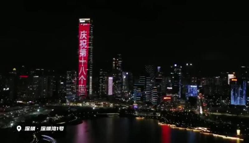 连续7天,深圳用灯光照亮无偿献血者的美
