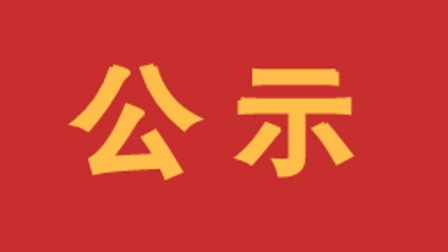 关于第三批深圳市爱国主义教育基地名单的公示