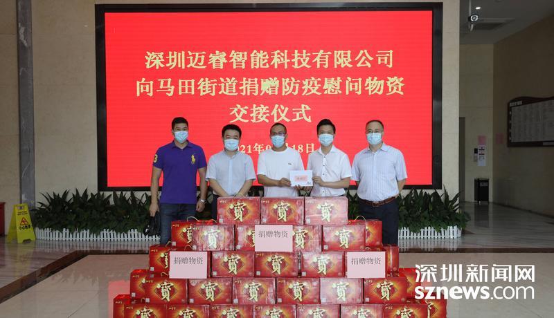 同心抗疫   迈睿科技向一线防疫人员赠送400箱凉茶( 来源:深圳新闻网)(图1)