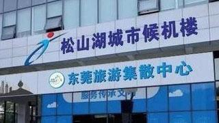 东莞所有城市候机楼及机场专线停运