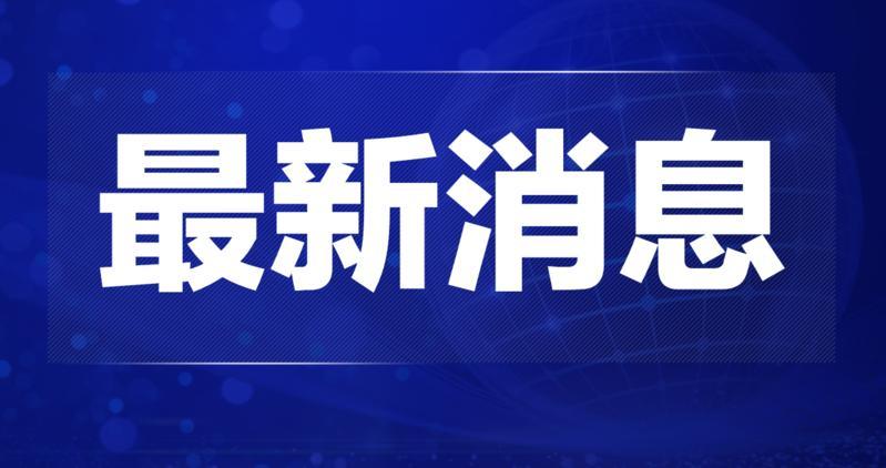 庆祝中国共产党成立100周年大会预演期间天安门地区及相关道路采取交通管制