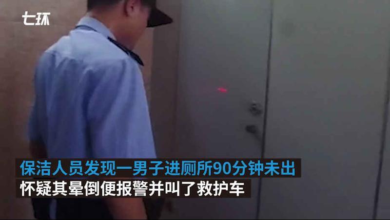男子躺公厕90分钟保洁报警,民警前来发现男子在乘凉