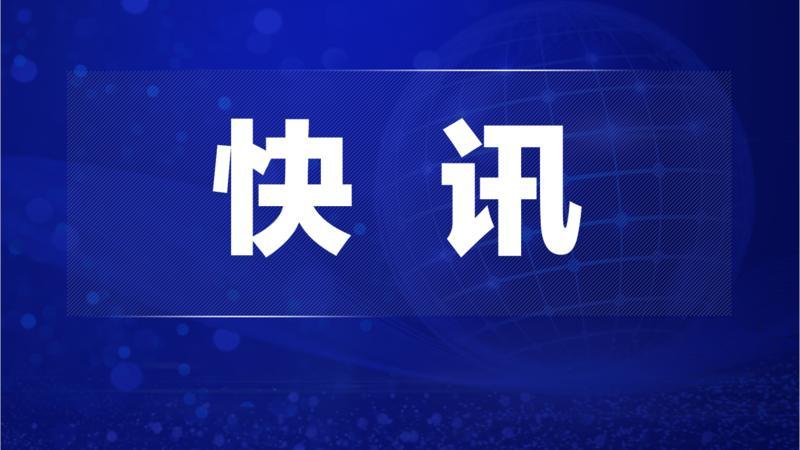 夏心旻任江苏南京市委副书记