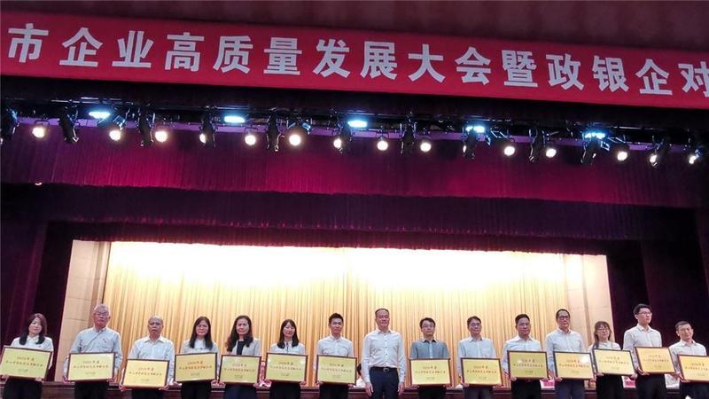 快讯|刚刚,中山为150家突出贡献企业授牌