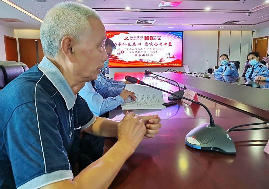 """""""光荣在党50年""""纪念章获得者对话皇岗边检党员民警"""