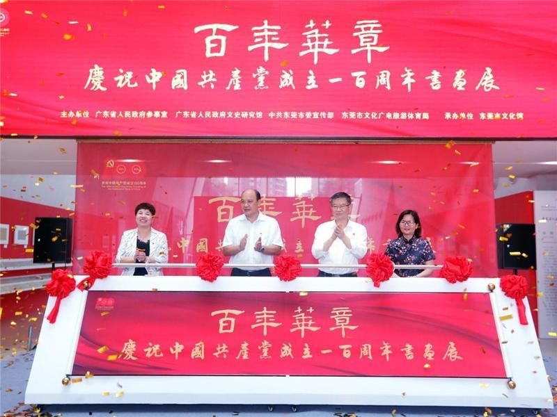 东莞市举行建党百年书画展