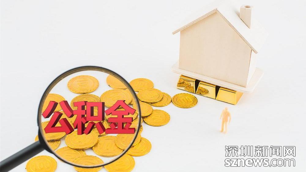 深圳公积金结息30.76亿元 首次实现结息不停业