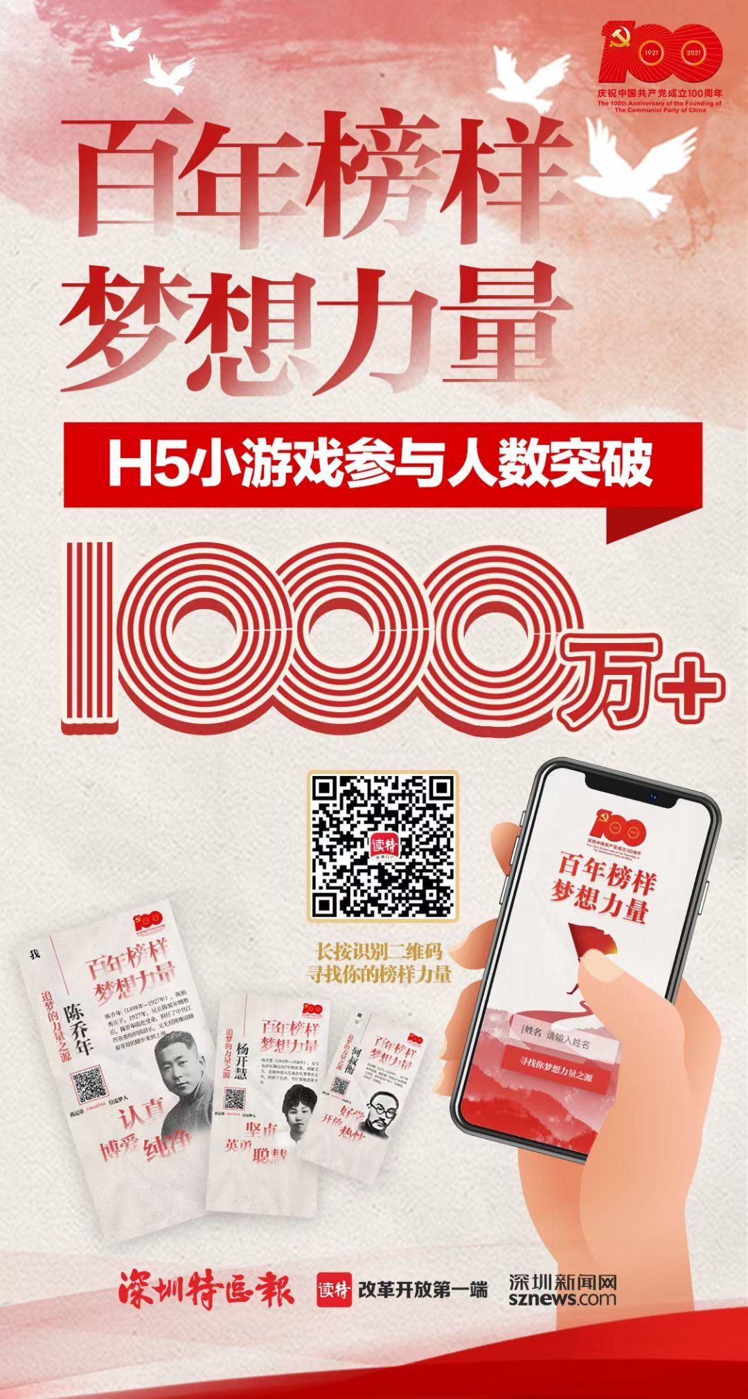 """首日参与量1000万+!超30个平台转发!读特""""百年榜样""""H5互动小游戏刷屏朋友圈"""