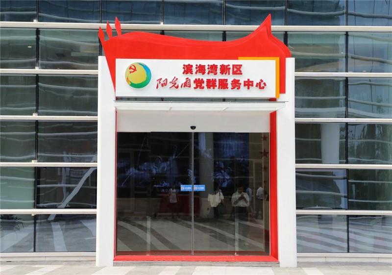 东莞滨海湾新区党群服务中心:科技感+高颜值