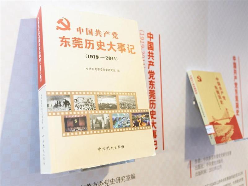 东莞市百年辉煌党史在莞城图书馆展出