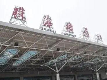 从珠海机场、广珠城际离珠 今起不需核酸证明