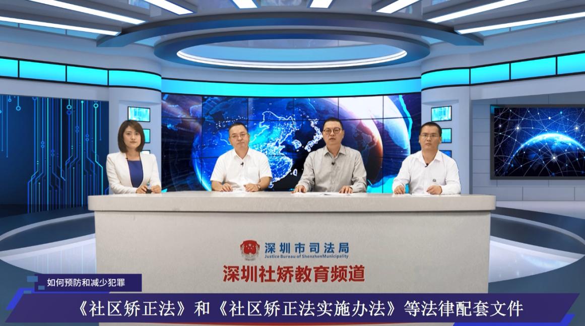 """牛牛牛!深圳社区矫正都有自己的""""教育频道""""了"""