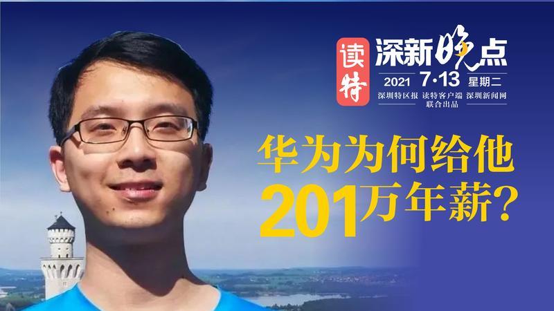 读特深新晚点|华为为何给他201万年薪?(2021年7月13日)