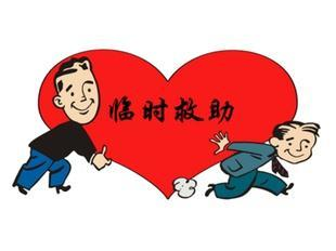 《东莞市临时救助办法》正式实施,常住人口均可申请