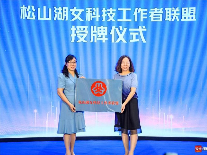 促进科技交流助力成果转化,东莞市首个女科技工作者联盟成立