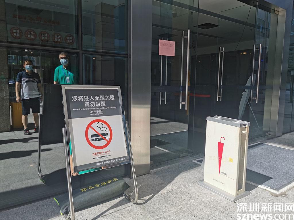 2022年底全市全面建成!深圳市正式启动无烟党政机关建设工作