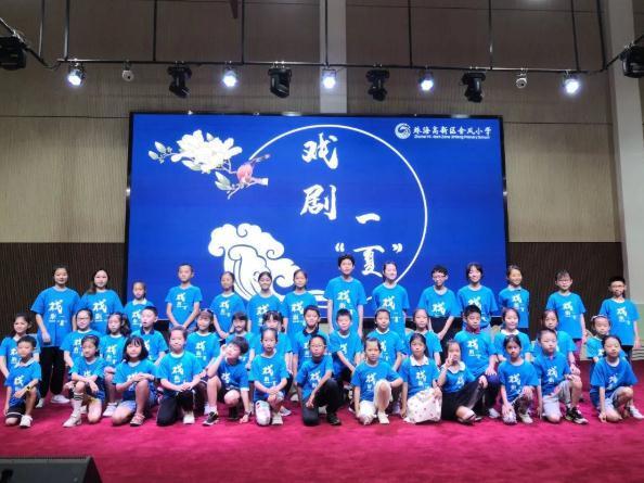 京珠深澳四地孩子齐聚珠海 携手创作爱国音乐剧