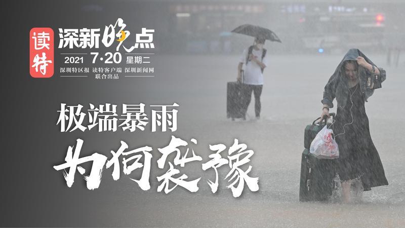 读特深新晚点|极端强降雨,为何是河南?(2021年7月20日)