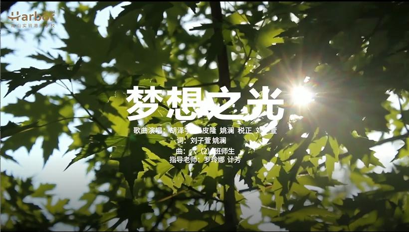 """""""未来不远,用心丈量"""" 海港湾学校推出原创毕业歌曲《梦想之光》"""