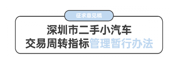 重磅!深圳拟出台二手小汽车交易周转指标政策!