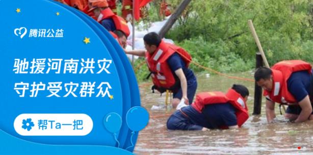 河南郑州遭遇历史最强降雨 深圳力量驰援