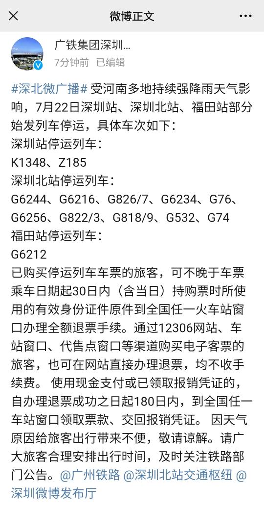 受河南强降雨天气影响 7月22日深圳始发多趟列车停运