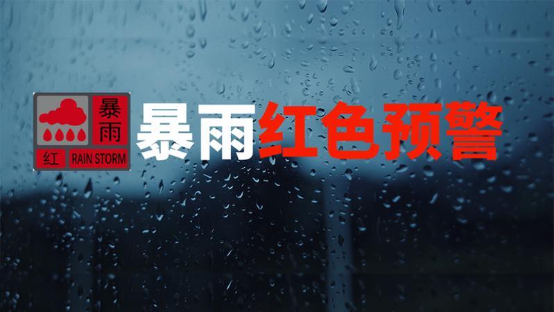深新早点丨深圳再发暴雨红色预警!上班族出门注意防御