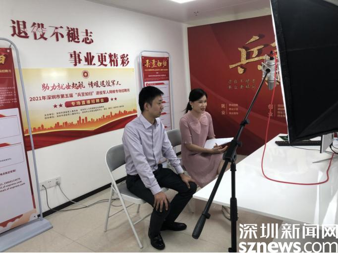 23个类别154个岗位,深圳市举办首场退役军人网络直播招聘会