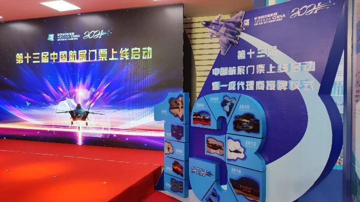第十三届中国航展门票开售 1000张6折特惠票先购先得