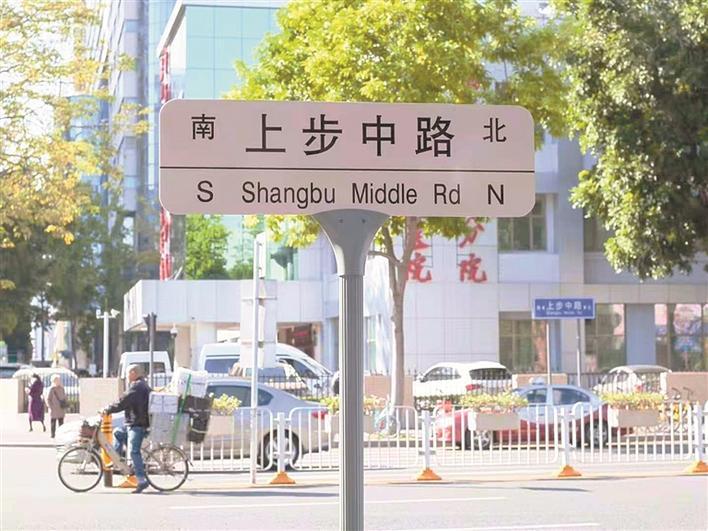 深圳规范道路英文标识 着力提升交通基础设施精细化水平