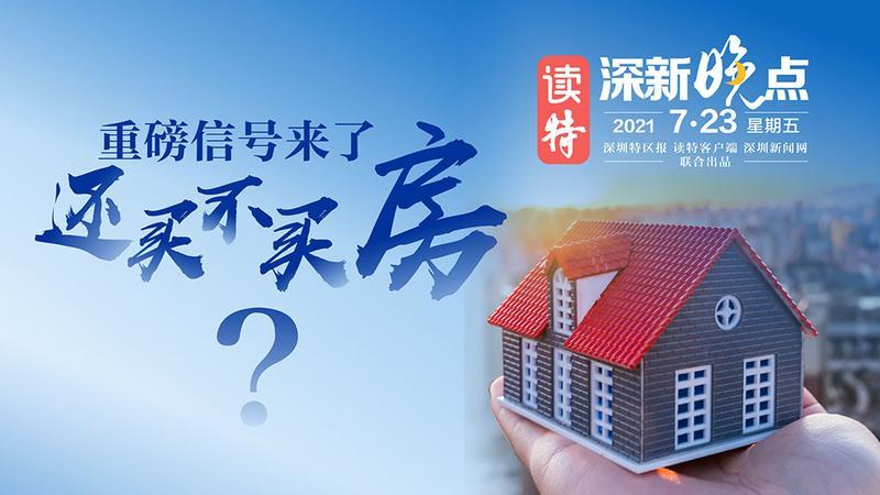 读特深新晚点|房地产市场重磅信号来了,还买不买房?(2021年7月23日)