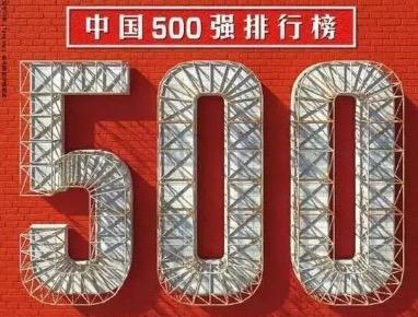 2021《财富》中国500强发布,格力电器等3家珠海企业上榜