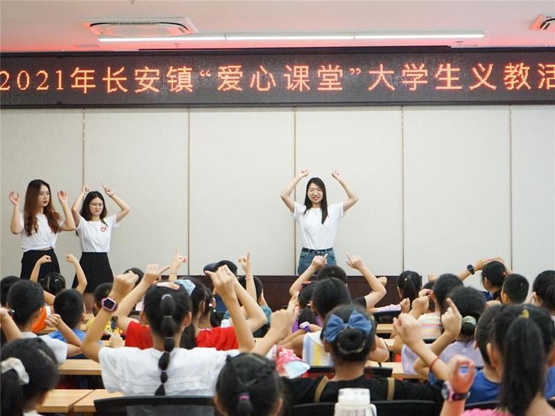 """传递爱与知识!东莞市长安镇启动""""爱心课堂""""大学生义教"""