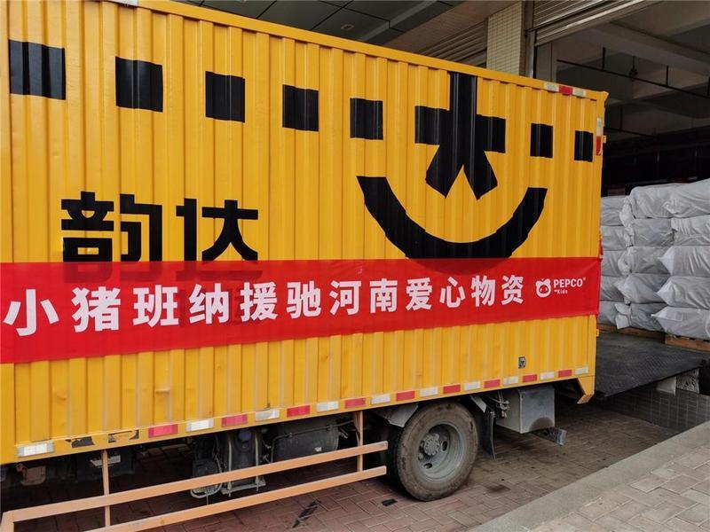 东莞市童装企业向河南捐赠1000余万元爱心物资