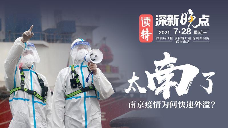 读特深新晚点|南京疫情为何快速外溢?(2021年7月28日)