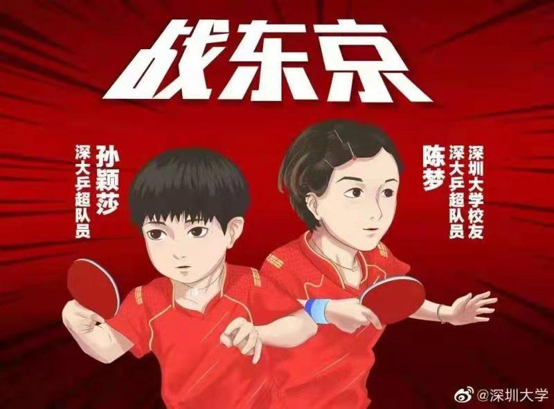孙颖莎胜伊藤美诚 中国队提前锁定东京奥运会乒乓球女单金银牌
